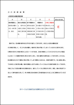 診断報告書04